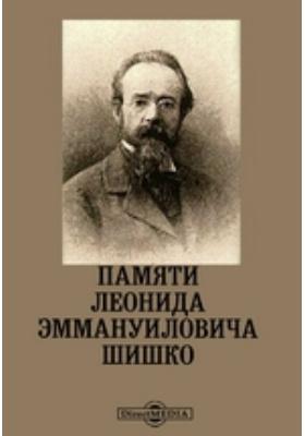 Памяти Леонида Эммануиловича Шишко