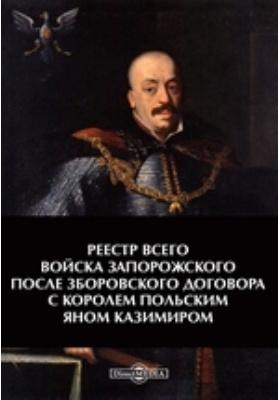 Реестр всего войска запорожского после Зборовского договора с королем польским Яном Казимиром: монография