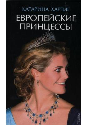 Европейские принцессы