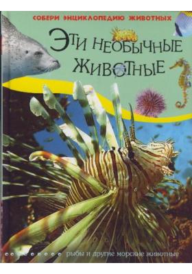 Эти необычные животные (Рыбы и другие морские животные) = Poissons. Animaux Marins