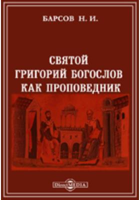 Св. Григорий Богослов как проповедник