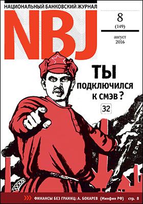 Национальный Банковский Журнал. 2016. № 8(149)