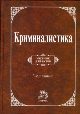Криминалистика : Учебник для вузов. 3-е издание, переработанное и дополненное