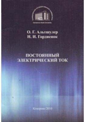 Постоянный электрический ток: учебное пособие