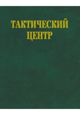 Тактический центр : Документы и материалы