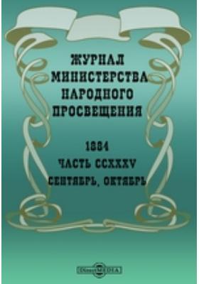 Журнал Министерства Народного Просвещения: журнал. 1884. Сентябрь-октябрь, Ч. 235