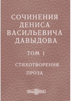 Сочинения Дениса Васильевича Давыдова Проза. Т. 1. Стихотворения