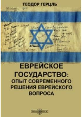 Еврейское государство: Опыт современного решения еврейского вопроса