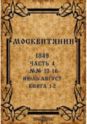 Москвитянин. 1849. Книга 1-2, №№ 13-16. Июль-август, Ч. 4