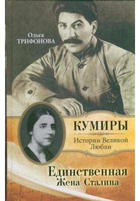 Единственная. Жена Сталина : Роман