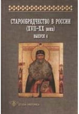 Старообрядчество в России (XVII—XX вв.). Сборник научных трудов. Вып. 4