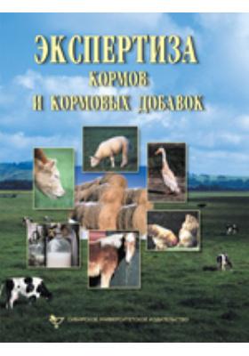 Экспертиза кормов и кормовых добавок