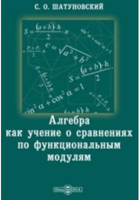 Алгебра как учение о сравнениях по функциональным модулям