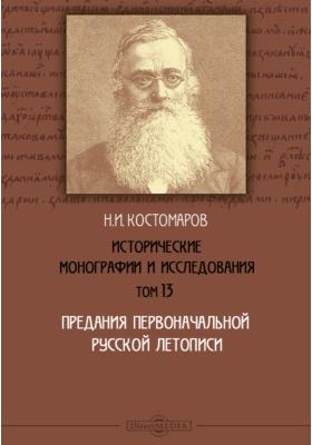 Исторические монографии и исследования: монография. Том 13. Предания Первоначальной русской летописи