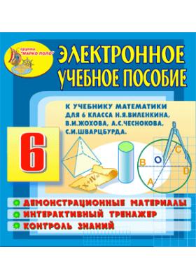 Электронное учебное пособие к учебнику математики для 6 класса Н.Я. Виленкина и др.