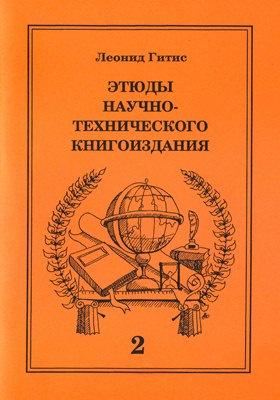Этюды о научно-техническом книгоиздании. Выпуск 2