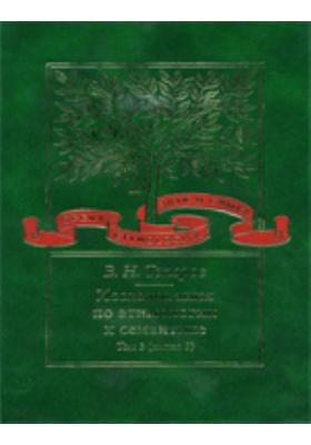 Исследования по этимологии и семантике. Т. 3, Книга 1. Индийские и иранские языки