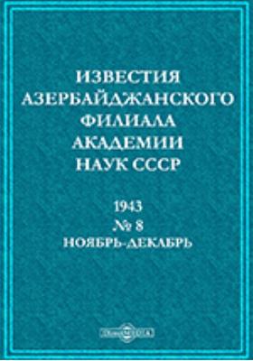 Известия Азербайджанского филиала Академии наук СССР. № 8. 1943 г, Ноябрь-декабрь