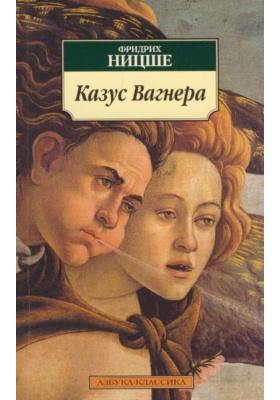 Казус Вагнера : Сборник эссе