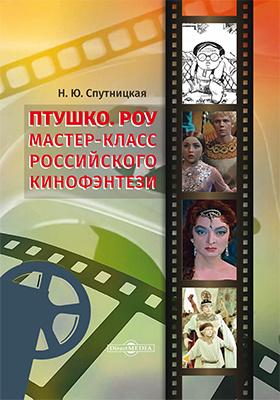 Птушко. Роу : мастер-класс российского кинофэнтези: монография