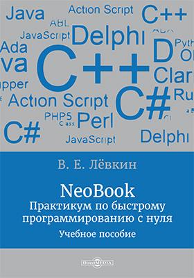 NeoBook. Практикум по быстрому программированию с нуля: учебное пособие