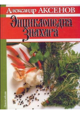 Энциклопедия Знахаря