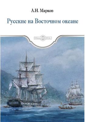 Русские на Восточном океане: документально-художественная литература