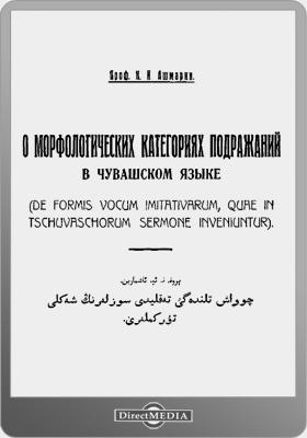 О морфологических категориях подражаний в чувашском языке = De formis vocum imitativarum, quae in tschuvaschorum sermone inveniuntur