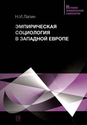 Эмпирическая социология в Западной Европе: учебное пособие