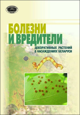 Болезни и вредители декоративных растений в насаждениях Беларуси: научное издание