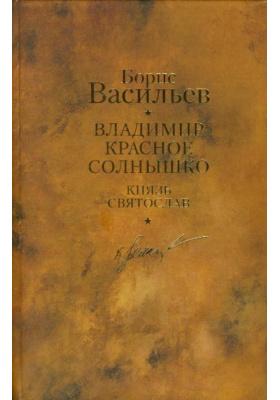 Владимир Красное Солнышко : Романы