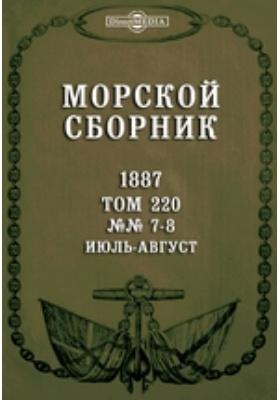 Морской сборник. 1887. Т. 220, №№ 7-8, Июль-август