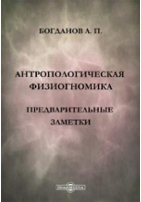 Антропологическая физиогномика. Предварительные заметки