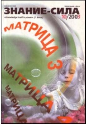 Знание-сила: журнал. 2003. № 10