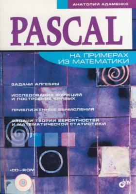 Pascal на примерах из математики (+ CD-ROM)