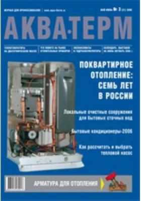 Аква-Терм. 2006. № 3(31)