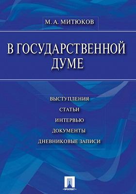 В Государственной Думе (12 декабря 1993 г.— 16 января 1996 г.) : выступления, статьи, интервью, документы, дневниковые записи