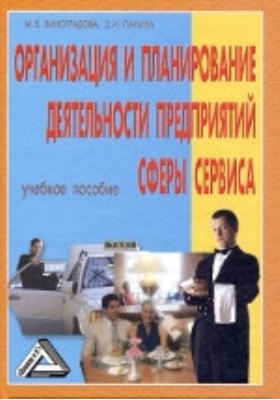 Организация и планирование деятельности предприятий сферы сервиса: учебное пособие