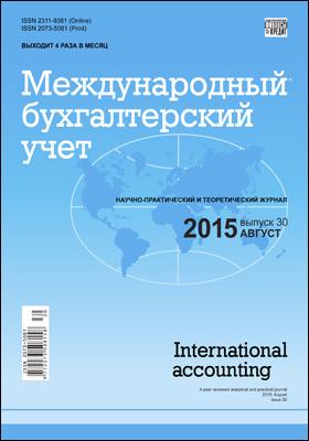 Международный бухгалтерский учет = Internation accounting: научно-практический и теоретический журнал. 2015. № 30(372)