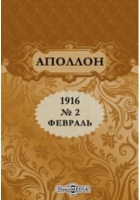 Аполлон. 1916. № 2, Февраль