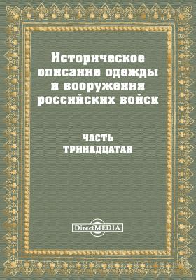 Историческое описание одежды и вооружения Российских войск, Ч. 13