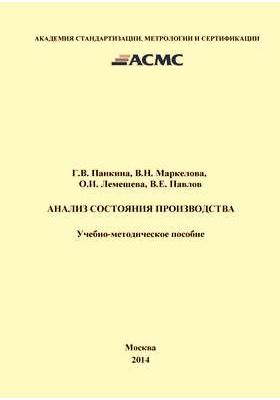 Анализ состояния производства: учебно-методическое пособие