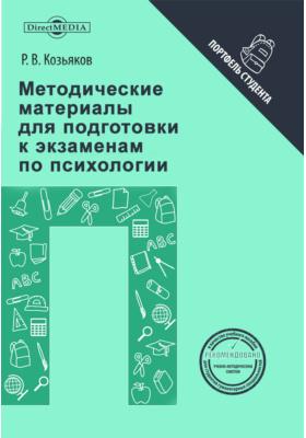 Методические материалы для подготовки к экзаменам по психологии