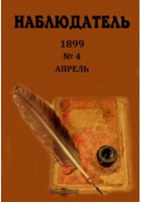 Наблюдатель. 1899. № 4, Апрель