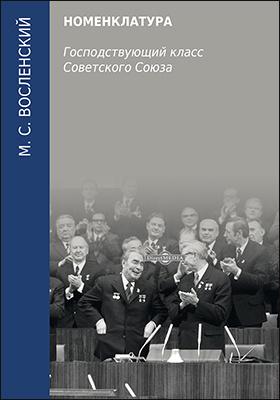 Номенклатура. Господствующий класс Советского Союза: публицистика