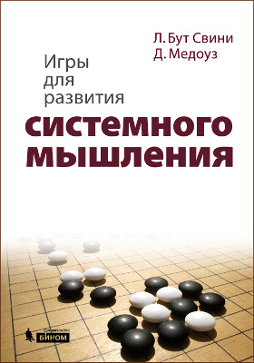 Игры для развития системного мышления = The systems thinking Playbook