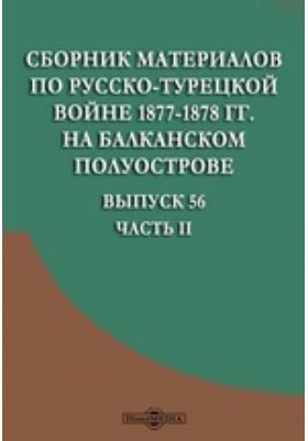 Сборник материалов по русско-турецкой войне 1877-1878 гг. на Балканском полуострове: монография.  Вып. 56, Ч. II