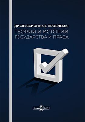 Дискуссионные проблемы теории и истории государства и права: монография