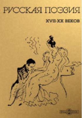 Стихотворения. Книга вторая (1867–1877)