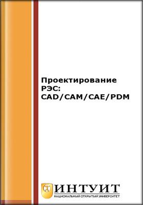 Проектирование РЭС: CAD/CAM/CAE/PDM